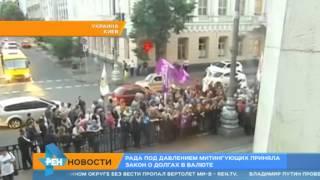 На Украине приняли закон о реструктуризации долгов по кредитам в иностранной валюте(, 2015-07-03T06:04:43.000Z)