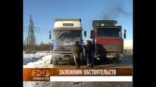 На окружной дороге дальнобойщик из Краснодарского края провел трое суток