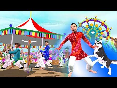 गाँव मेला Giant Wheel Mela Funny Video हिंदी कहानिय Hindi Kahaniya Bedtime Moral Stories Fairy Tales
