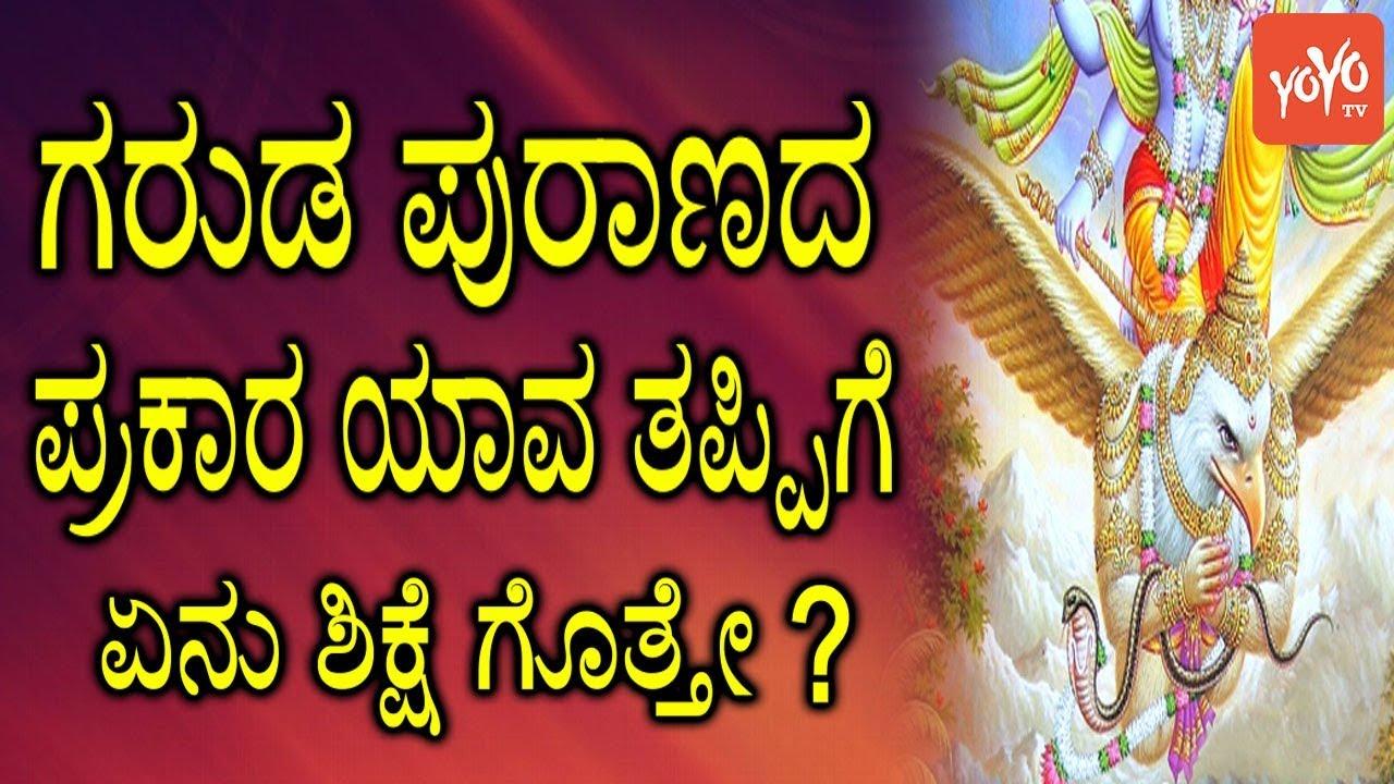 Harivamsa Purana In Kannada Pdf