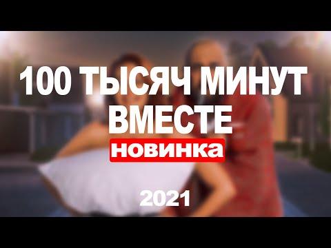 Комедия «100 тыcяч минyт вмecтe» (2021) 1-9 серия из 16 HD