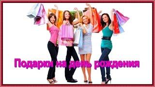 видео Что подарить женщине на день рождения