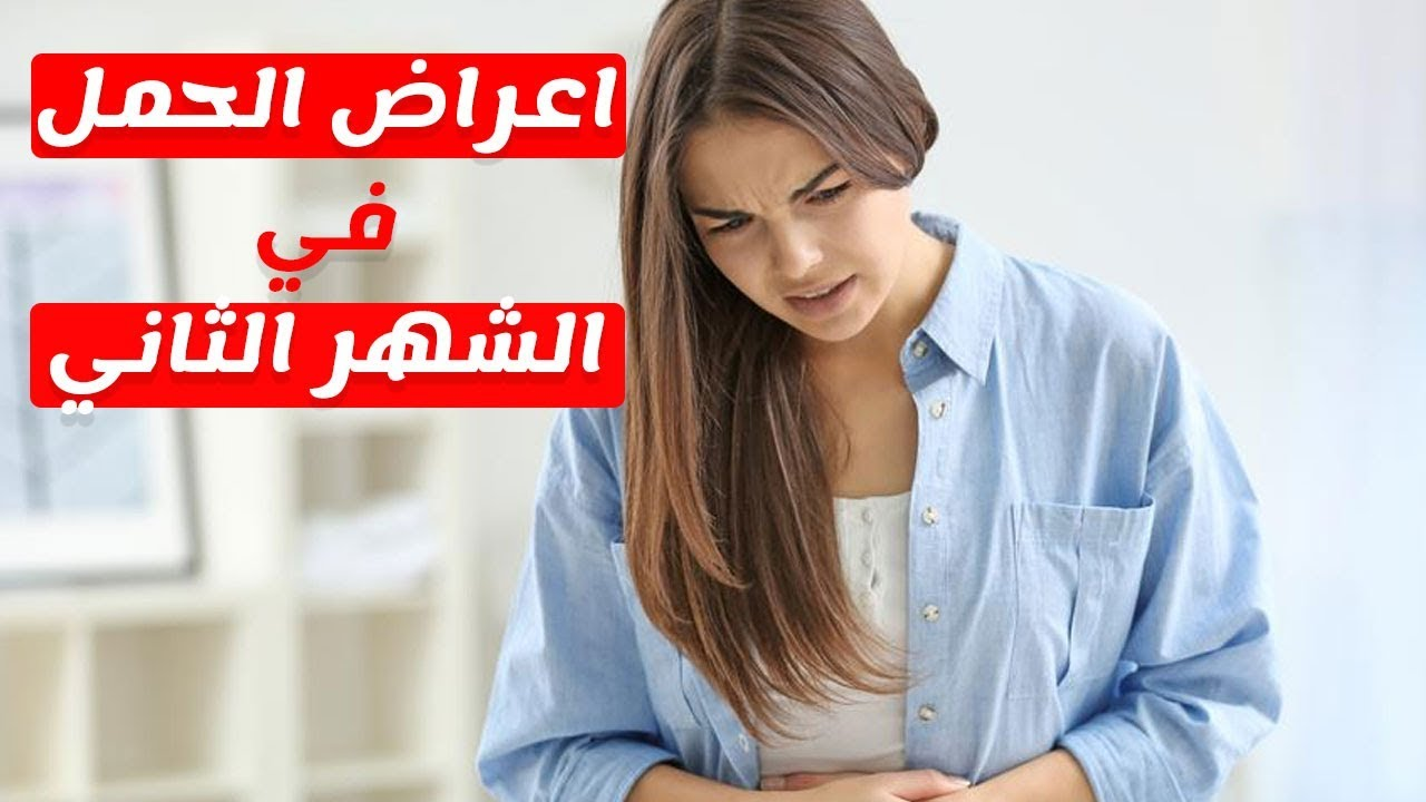 اعراض الحمل في الشهر الثاني ونصائح للحامل في الشهر الثاني Youtube