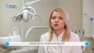видео Как ухаживать за полостью рта во время беременности