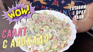 Вкуснейший салат с авокадо, ветчиной и куриной грудкой! Обязательно попробуйте!