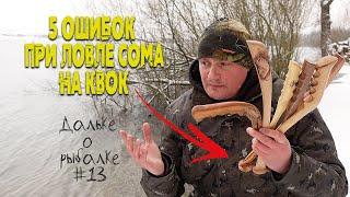 ЛОВЛЯ СОМА на КВОК 5 ОШИБОК на рыбалке с квоком Виталий Дальке о рыбалке 12