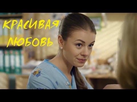 Красивая любовь . Русские мелодрамы 2020 новинка. Первая часть