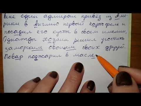 Упр 67 стр 41 Русский язык 5 класс 1 часть Мурина 2019 гдз орфография