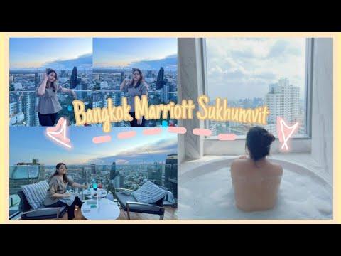 เที่ยวในกรุง Vlog : โรงแรม Bangkok  Marriott Sukhumvit, บุฟเฟ่ต์ไม่จำกัดเวลา,อ่างสวยมาก! | Ampseojin