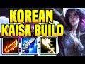 NEW KOREAN KAI'SA BUILD?! KOREAN PROS ARE SPAMMING THIS - League Of Legends