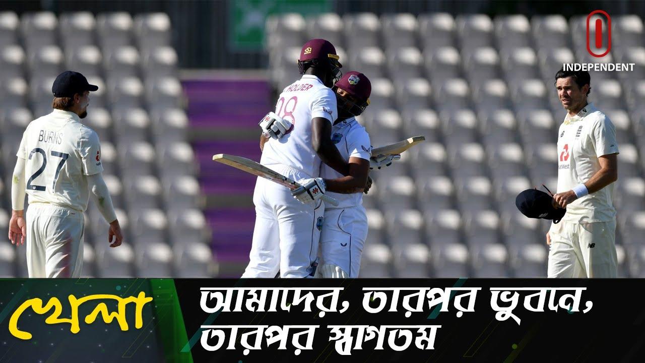 টেস্ট ক্রিকেটের প্রত্যাবর্তন স্মরণীয় হলো ওয়েস্ট ইন্ডিজের জয়ে    ঘরোয়া ক্রিকেটে প্রাধান্য    Khela