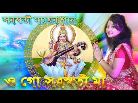 ওগো-সরস্বতি-মা-|-শিল্পী-:--চুমকি-বিশ্বাস-|-ogo-sarswati-maa-bangla-folk-song-|-saraswati-puja-2020