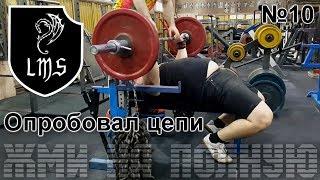 """Жим лёжа без химии по системе LMS №10 """"Опробовал цепи"""""""