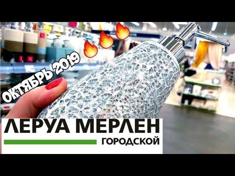 🔥ЛЕРУА МЕРЛЕН🔥ЛЮСТРЫ, ХРАНЕНИЕ, ДЕКОР 😱НЕ ХУЖЕ ИКЕА❗ОКТЯБРЬ❗LEROY MERLIN НОВИНКИ /Kseniya Kresh