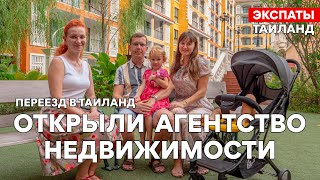 Переезд в Таиланд Открытие агентства недвижимости в Паттайе Семья из Казахстана