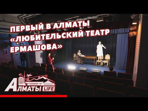 Almaty Life | От мечты к делу: Любительский Театр Ермашова