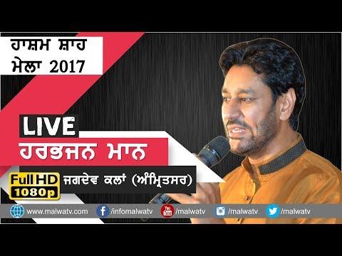 HARBHAJAN MAAN 🔴 EXCELLENT NEW LIVE SHOW at HASHAM SHA MELA 2017 JAGDEV KALAN Amritsar 🔴 Full HD