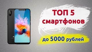 тОП 5 смартфонов до 5000 рублей (Лето 2019)
