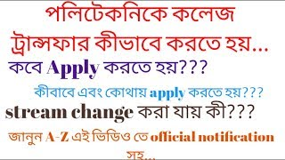 POLYTECHNIC COLLEGE TRANSFER DETAILS || HOW & WHEN APPLY FOR COLLEGE TRANSFER