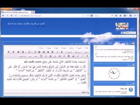 تشكيل النصوص العربية آلياً من موقع ali-soft.com