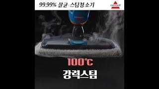 화학물질 없이 세균 99.99% 스팀살균 (feat.비…