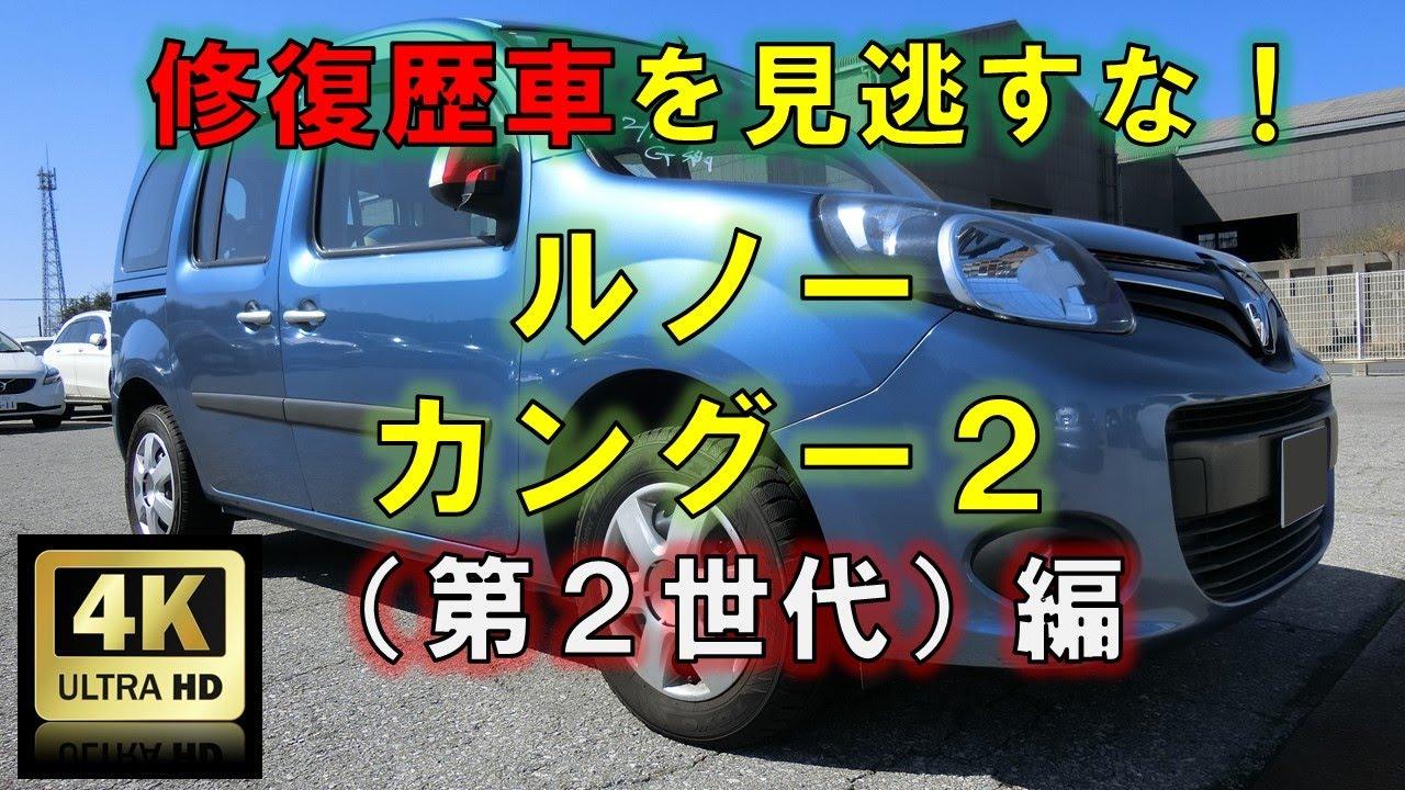 【4K高画質】修復歴車を見逃すな!ルノー・カングー2編【中古車査定お役立ち情報・株式会社ジャッジメント】