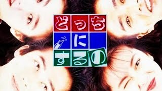 『どっちにするの。』1989年制作のラブコメディ 中山美穂/真田広之/風...