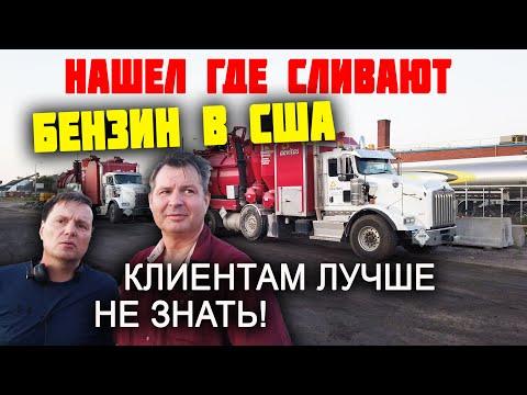 Где сливают БЕНЗИН В США? Мой квадрокоптер не выдержал нагрузки! КАК русские работают в США?