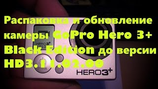 Распаковка камеры GoPro Hero 3+ Black Edition