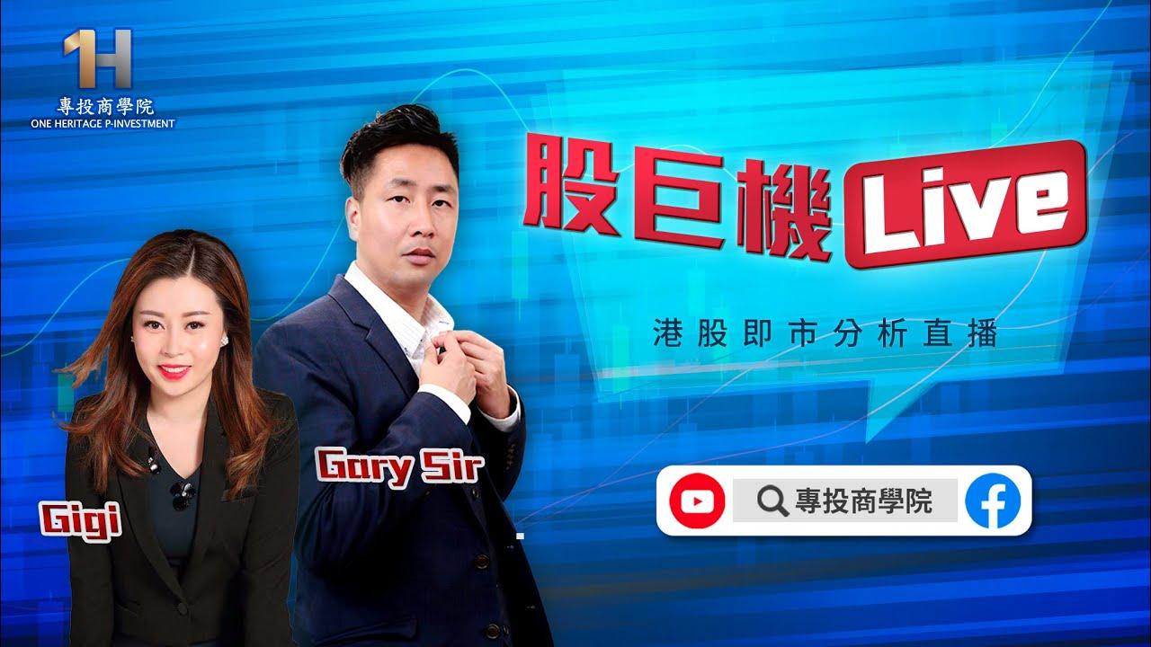《#股巨機Live |16/7/2021|主持:Gary Sir、GiGi》港股即市分析直播 - 專投商學院