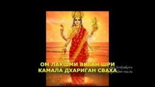 Мантра Богине Лакшми, дарующая процветание и успех(http://life-in-harmony.ru/mantraLacshmy/ Мантра помогает привлечь богатство, успех, процветание в вашу жизнь. Мантра обращена..., 2013-04-14T11:03:31.000Z)