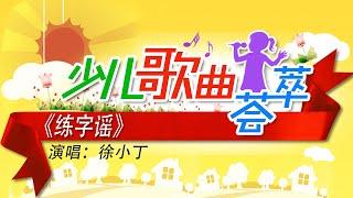 [音乐快递]《练字谣》 演唱:徐小丁|CCTV少儿
