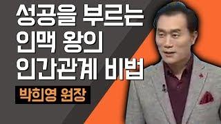 [TV특강] 성공을 부르는 인맥 왕의 인간관계 비법 박희영 원장