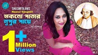 nazrul sangeet shukno patar nupur paye subtitled shusmita anis