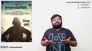Nedunalvaadai review by Prashanth