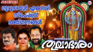 ഗുരുവായൂർ ഏകാദശി സ്പെഷ്യൽ ഭക്തിഗാനങ്ങൾ | Sree Krishna Songs | Guruvayoor Ekadasi  Special Songs 2020