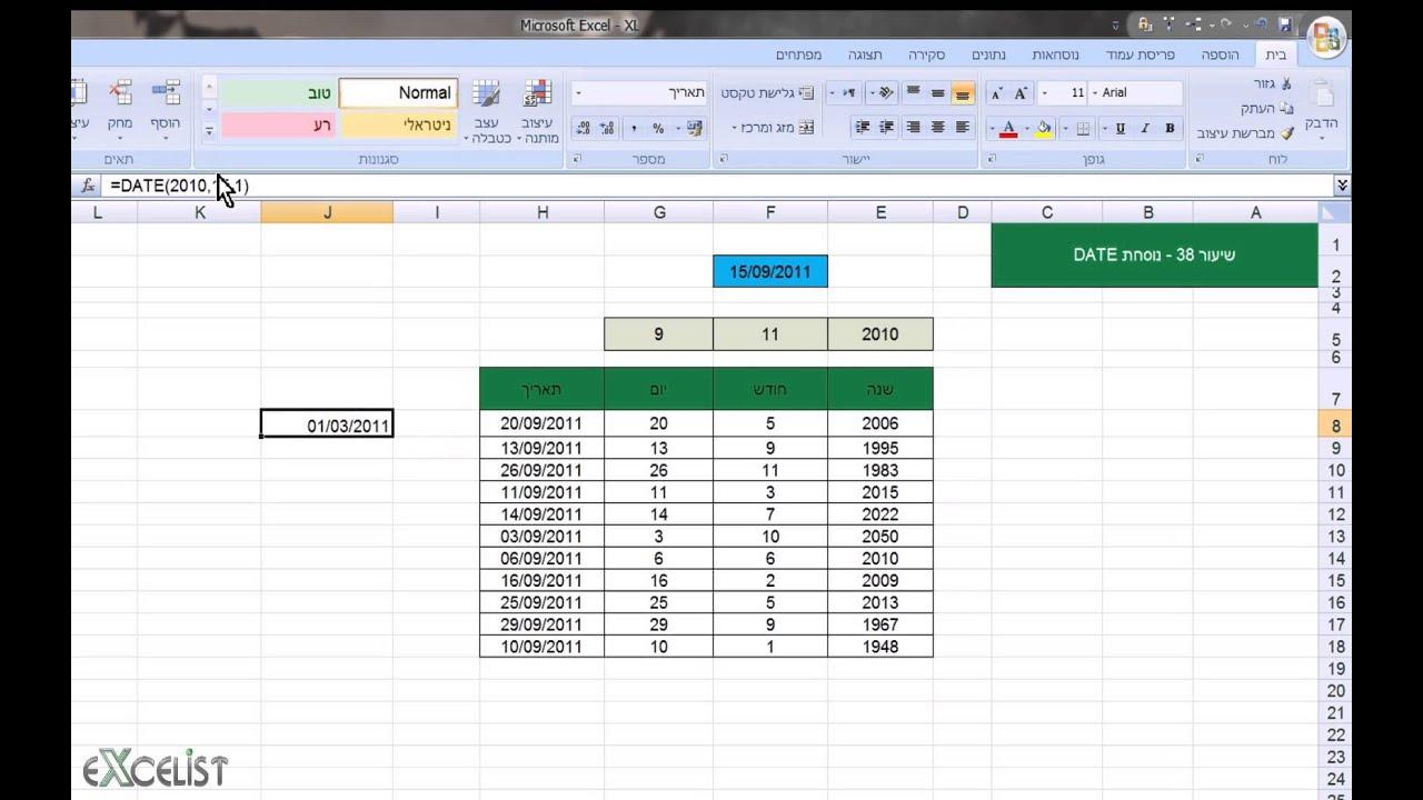 לימוד אקסל שיעור 38 - פונקציית DATE (הרכבת תאריך מחדש)