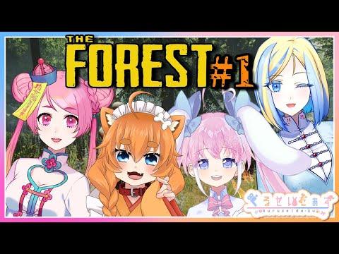 【くるせいだぁず配信】4人で食人族の居る森に旅行!!【忠犬はちこ】