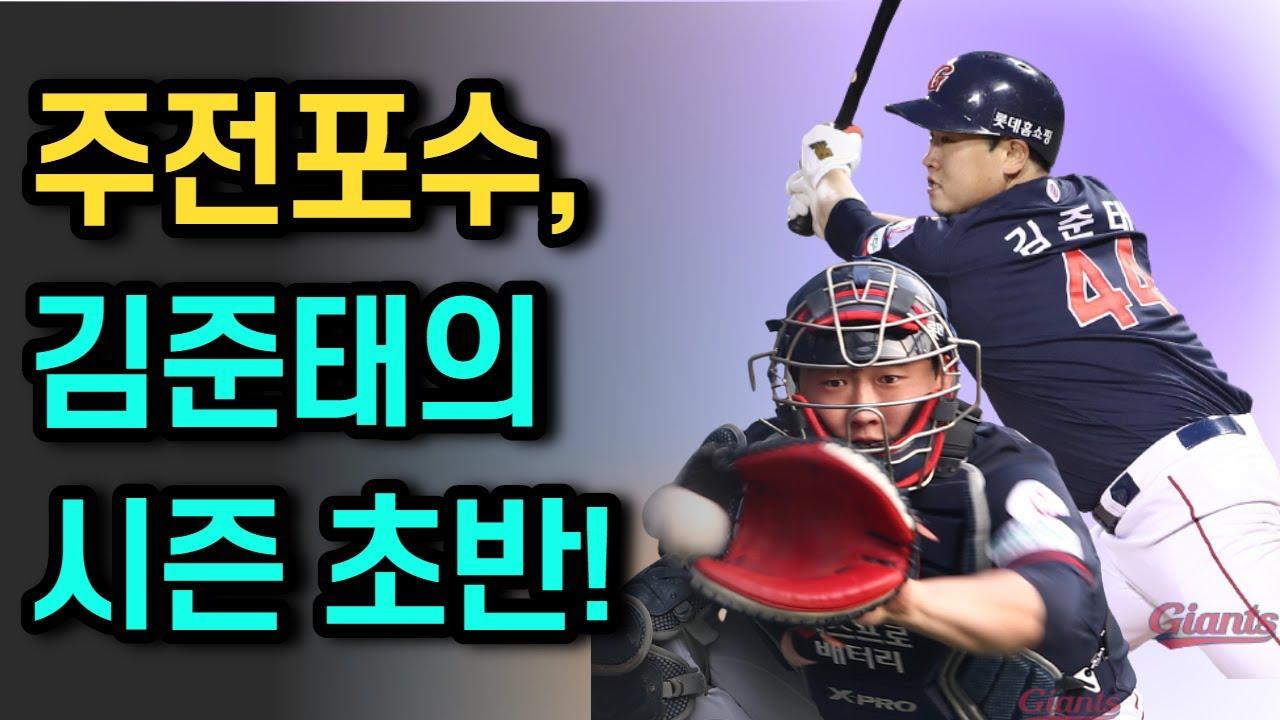 롯데 주전포수, 김준태의 시즌 초반