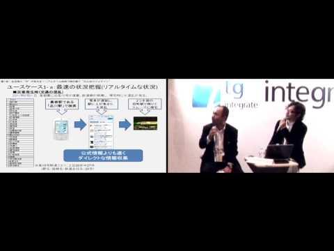 "ad:tech Tokyo 2012 インテグレート 生活者の""今""が見える!"