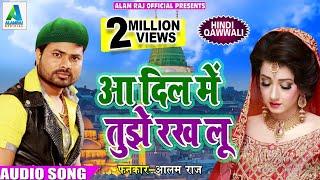 New Bhojpuri Quwaali आ दिल में तुझे रख लू - Alam Raj - का सुपर हिट Ramjaan Specel Quwaali  2018