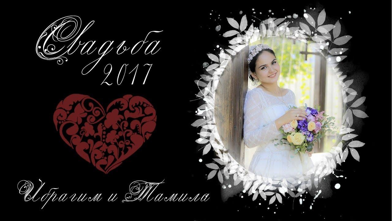 Самая Прекрасная Свадьба в Чечне 2017 - YouTube