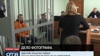 Дмитрий Лошагин: мою жену могли убить из-за наркотиков(В Екатеринбурге продолжился допрос Дмитрия Лошагина по делу об убийстве его жены. Фотограф намекнул судьям..., 2014-10-09T08:25:40.000Z)