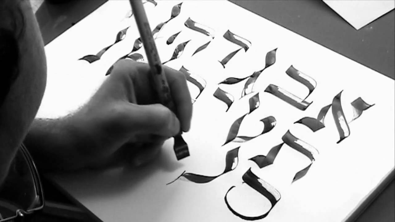 Image Gallery Hebrew Calligraphy: hebrew calligraphy art
