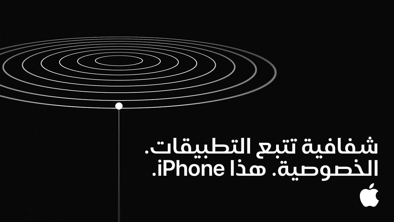 الخصوصية   شفافية تتبع التطبيقات   Apple