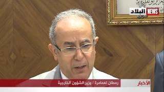 وزير الخارجية رمطان لعمامرة: الجزائر عندما تنادي بتجريم تقديم الفدية تمارس ما تقوله