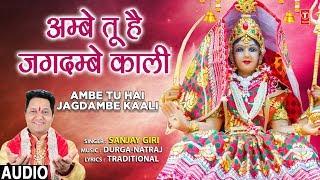 अम्बे तू है जगदम्बे काली Ambe Tu Hai Jagdambe Kaali I SANJAY GIRI I Devi Bhajan I Full Audio Song
