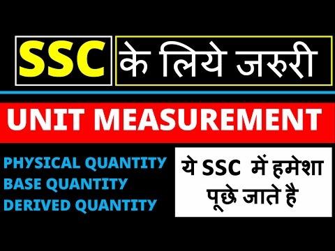units and measurements (ये ssc  में हमेशा  पूछे जाते है )