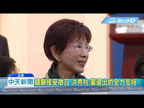 20190514中天新聞 韓願接受徵召 洪秀柱:黨選出的全力支持