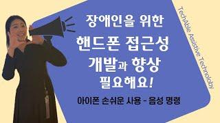 한국 제품 모바일 접근성 향상이 필요해요! - 아이폰 …